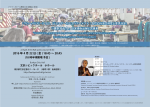 Poster for book launch of Japanese version of The power to choose on April 22 2016